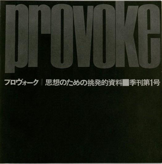 Letras y Fotografía #54 - Revista Provoke